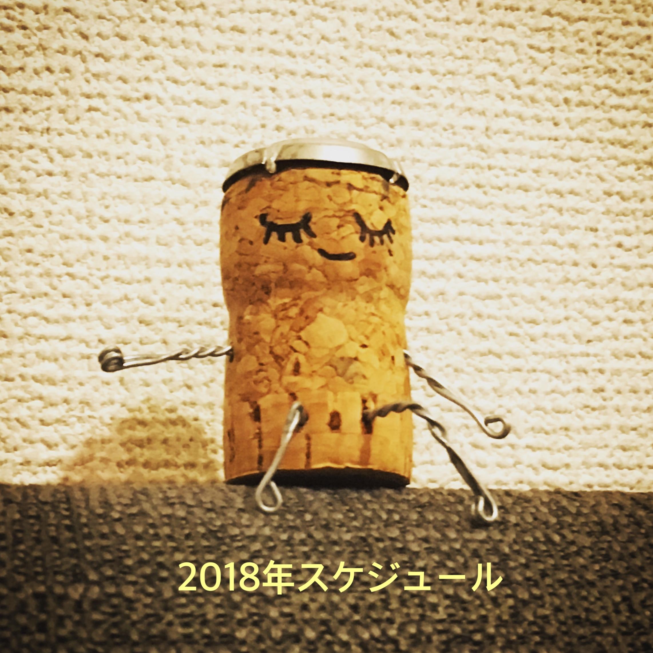 <保存版・随時更新>2018年企画・講座リスト