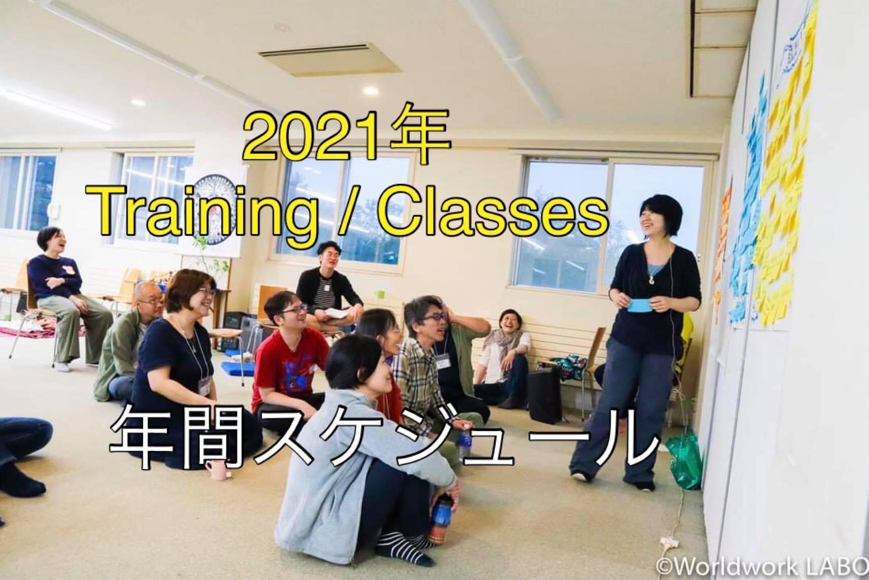 <保存版・随時更新>企画・公開講座リスト2021年